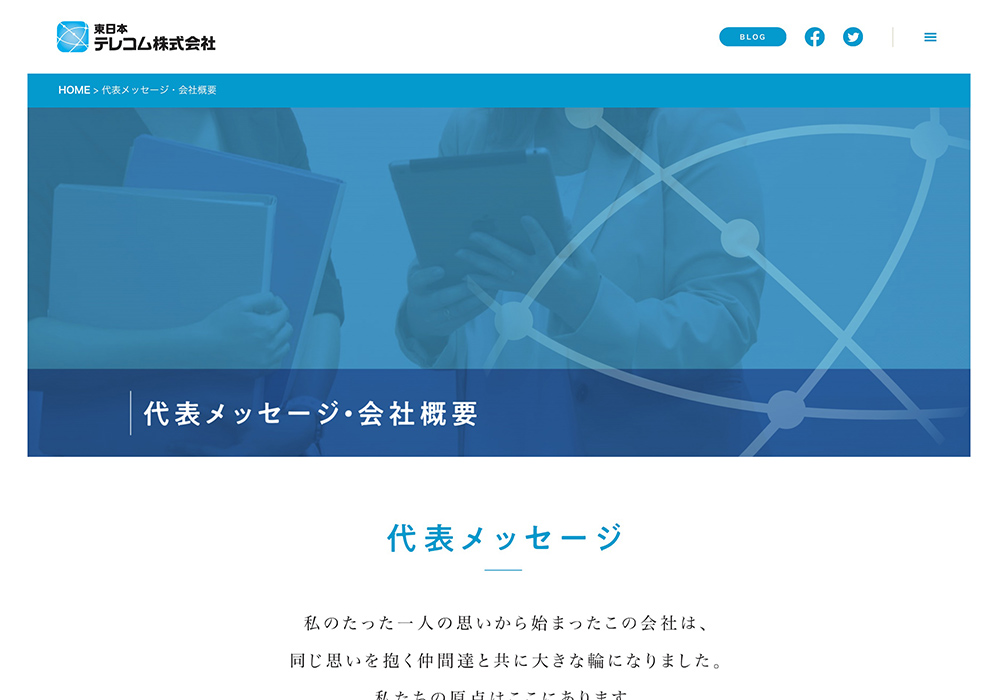 東日本テレコム画像