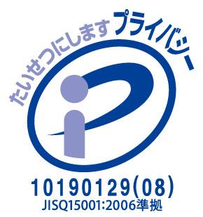 プライバシーマーク 10190129(08) JiSQ15001:2017準拠