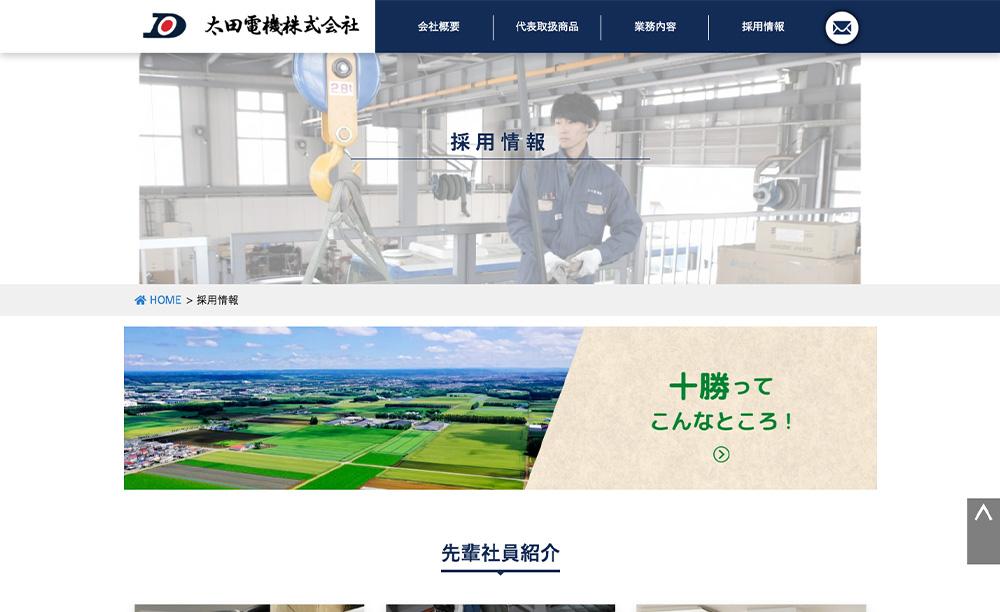 太田電機株式会社 様画像