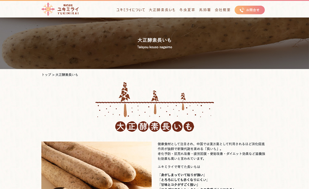 株式会社ユキミライ 様画像