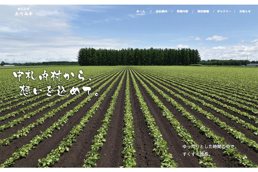 株式会社長崎商事 様画像