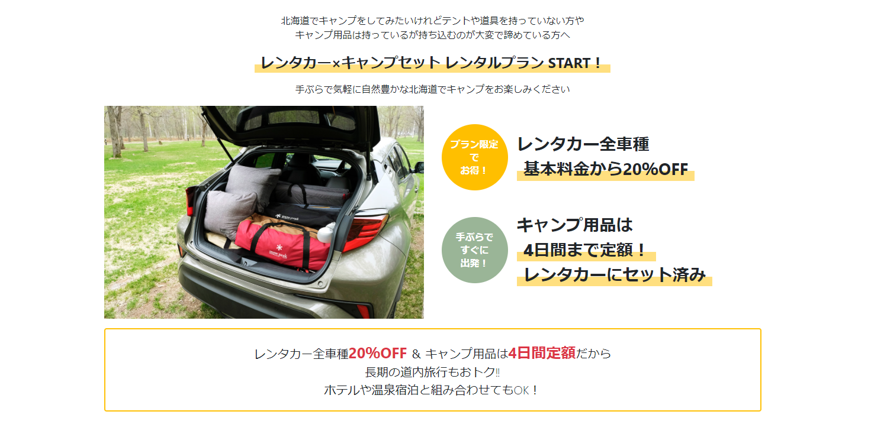 株式会社トヨタレンタリース帯広様画像