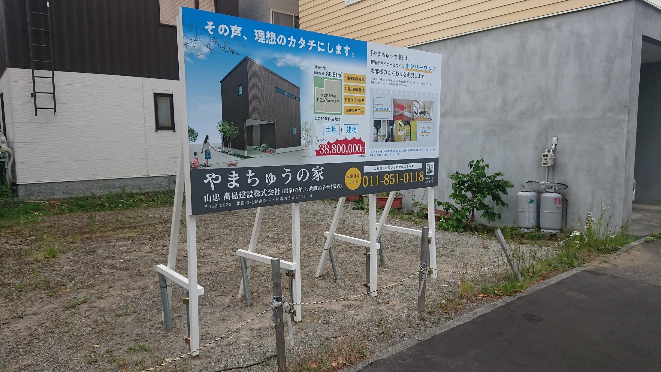 山忠高島建設株式会社 様画像