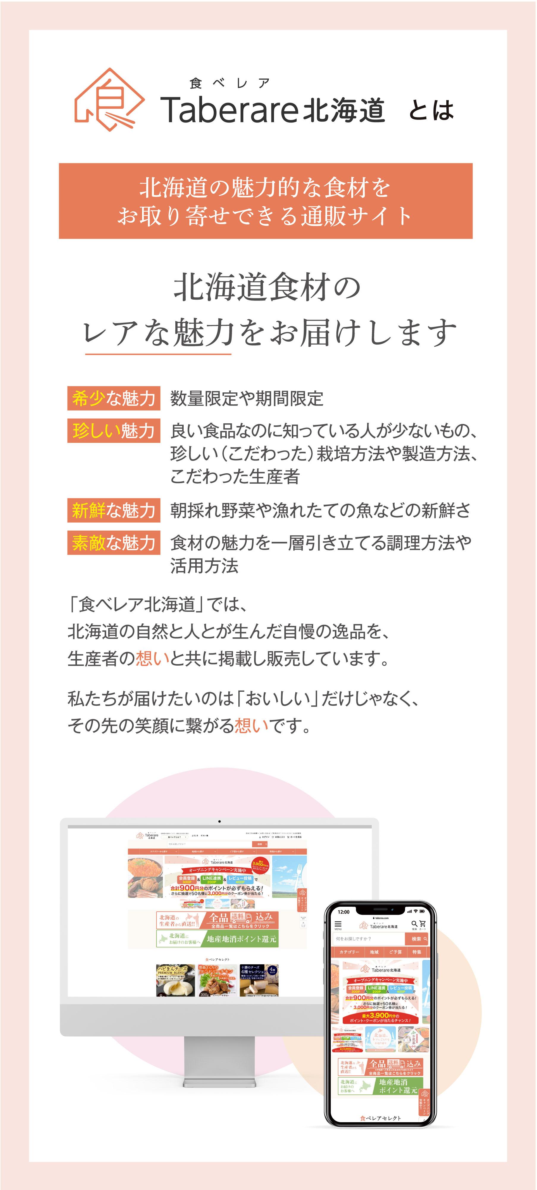 食べレア北海道とは北海道の魅力的な食材をお取り寄せできる通販サイト
